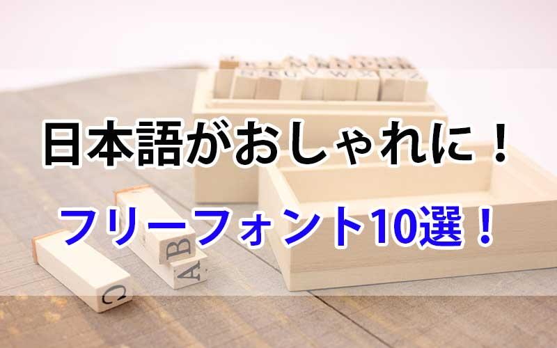 日本語フリーフォント10選