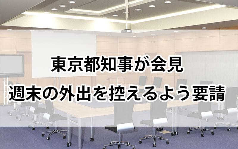 東京都知事会見