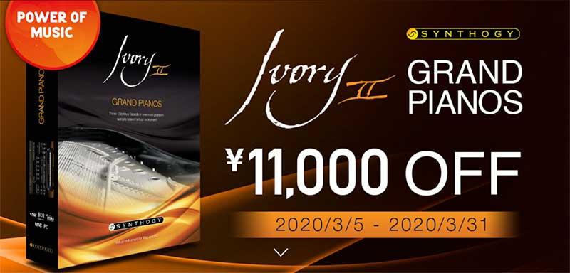 synthogy 11,000円OFFキャンペーン