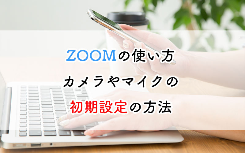 Zoom設定