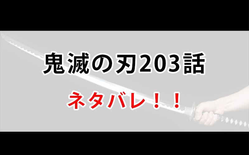 鬼滅の刃203話