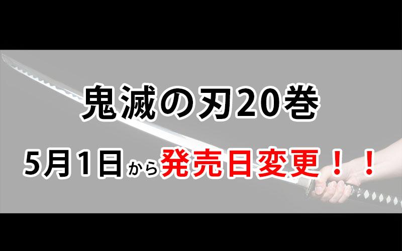 鬼滅の刃発売日変更