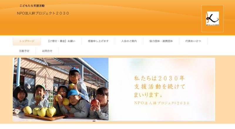 NPO法人絆プロジェクト2030
