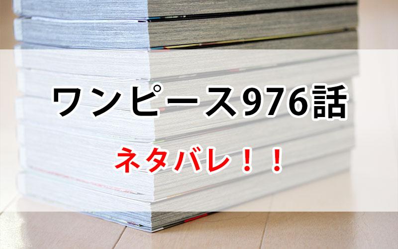 ワンピース976話ネタバレ