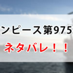 ワンピース975話