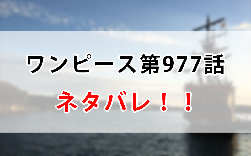ワンピースネタバレ977話