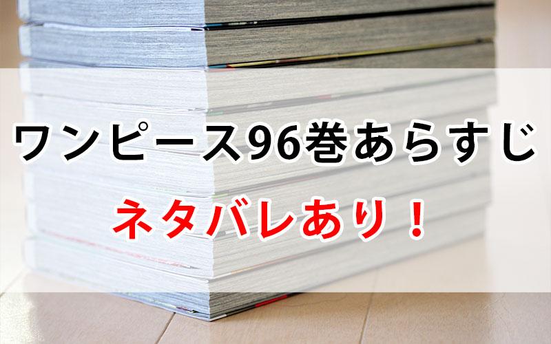 ワンピース96巻
