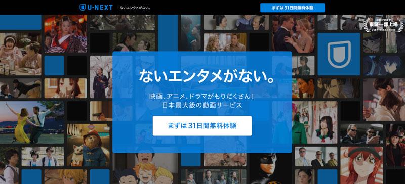 ワンピースU-NEXT