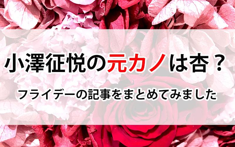 小澤征悦の元カノは杏?フライデーの記事をまとめてみました