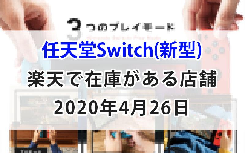 任天堂Switch在庫