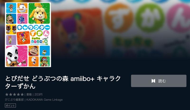 とびだせ どうぶつの森 amiibo+ キャラクターずかん