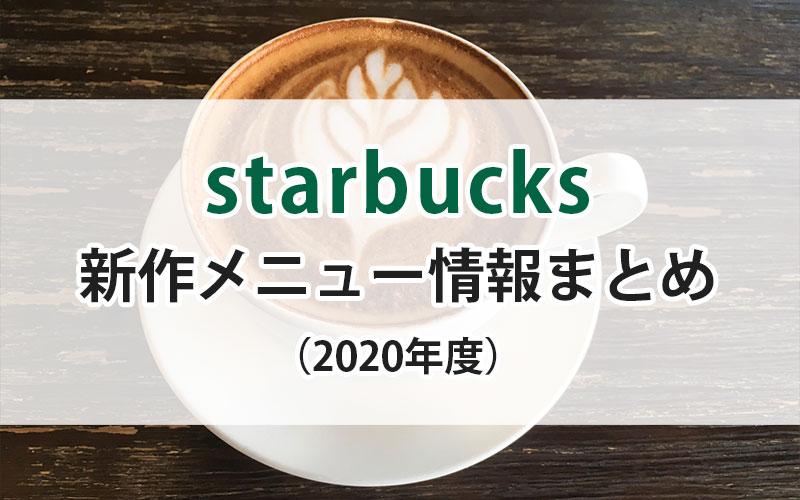 starbucks新作メニュー情報まとめ(2020年度)