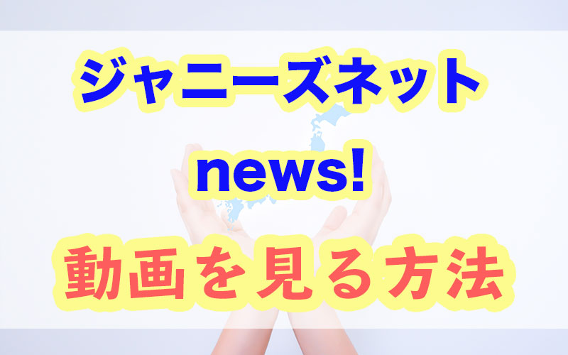 ジャニーズネットnews