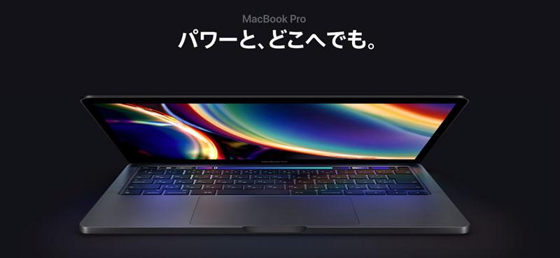 MacbookPro13インチ