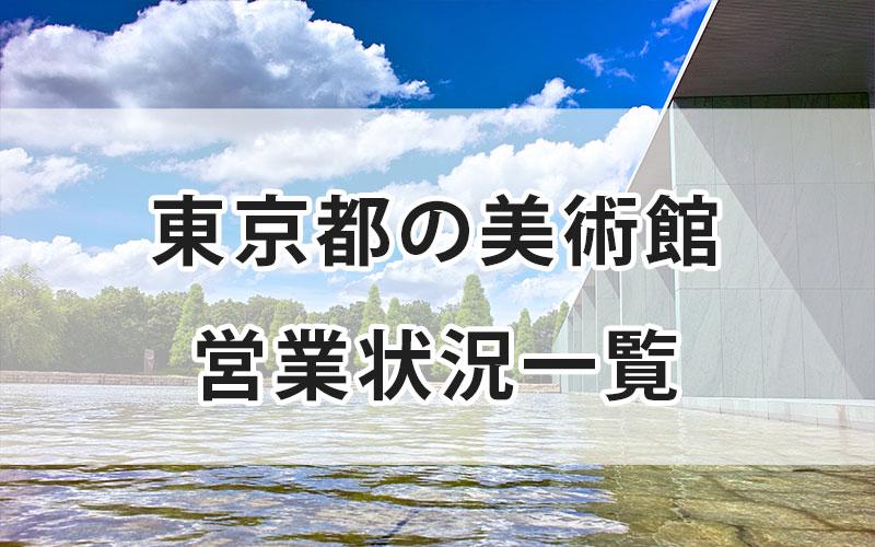 東京都内の美術館休館情報まとめ