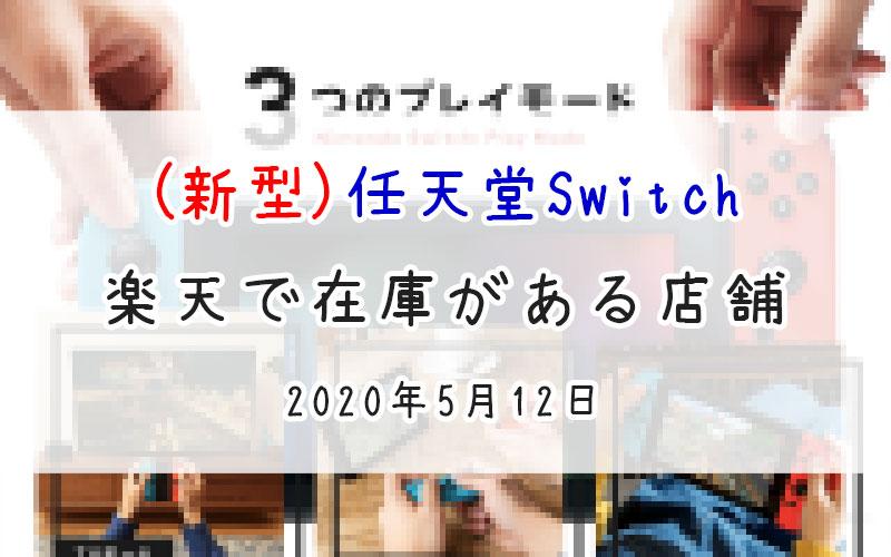 Switch在庫
