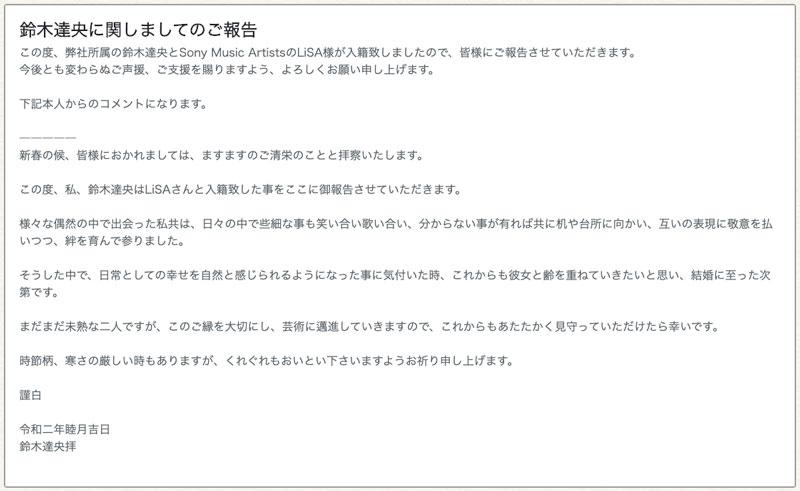 鈴木達央結婚報告