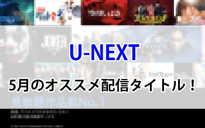 U-NEXT2020年5月