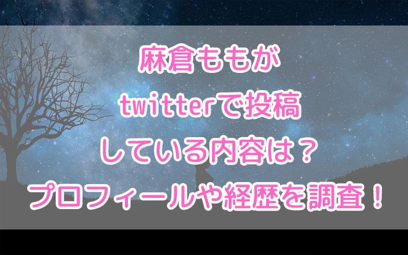 麻倉ももがtwitterで投稿している内容は?プロフィールや経歴を調査!