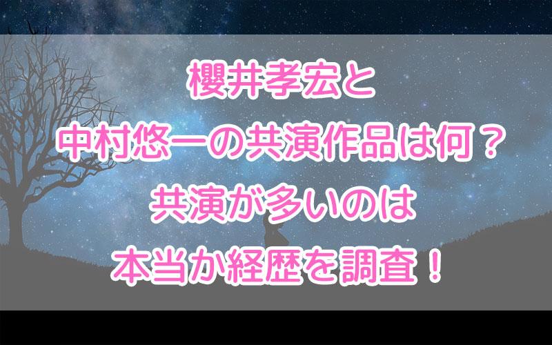 櫻井孝宏と中村悠一の共演作品は何?共演が多いのは本当か経歴を調査!