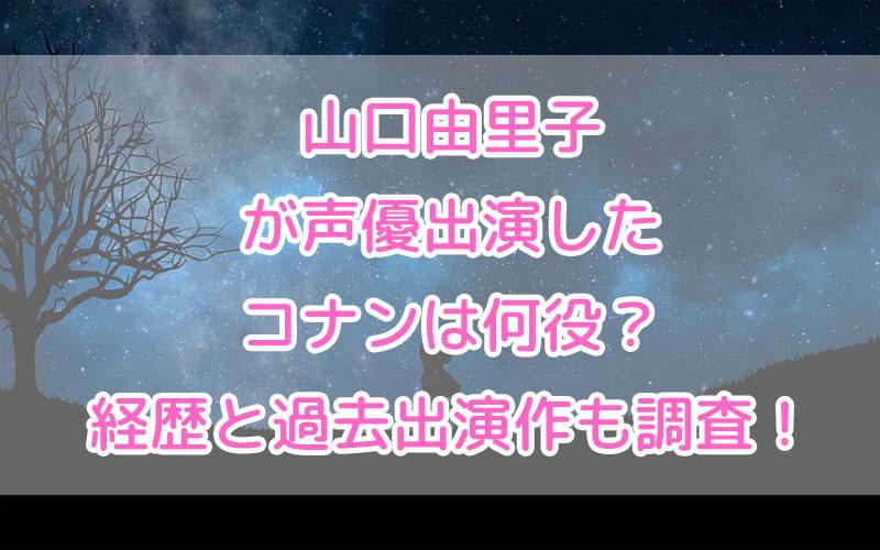 山口由里子が声優出演したコナンは何役?経歴と過去出演作も調査!