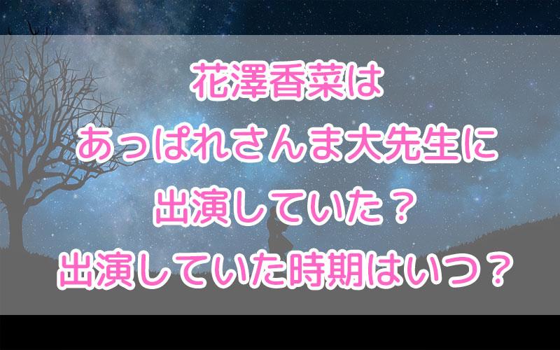 花澤香菜はあっぱれさんま大先生に出演していた?出演していた時期はいつ?