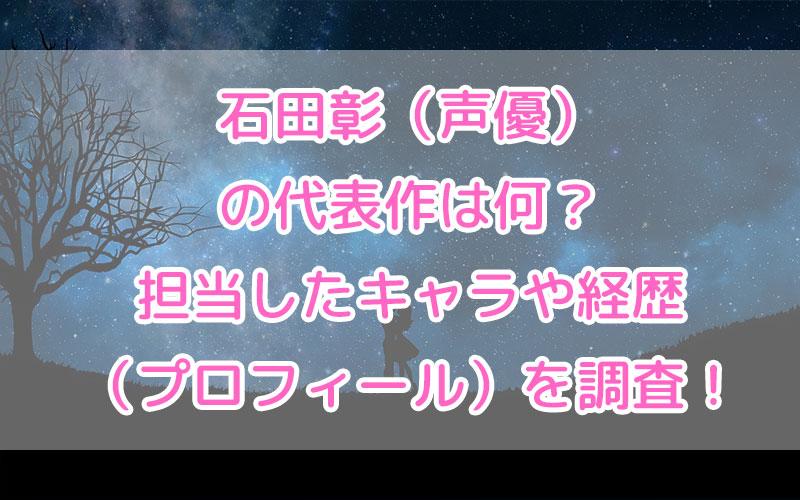 石田彰(声優)の代表作は何?担当したキャラや経歴(プロフィール)を調査!