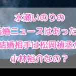 水瀬いのりの結婚ニュースはあった?結婚相手は松岡禎丞か小林裕介なの?