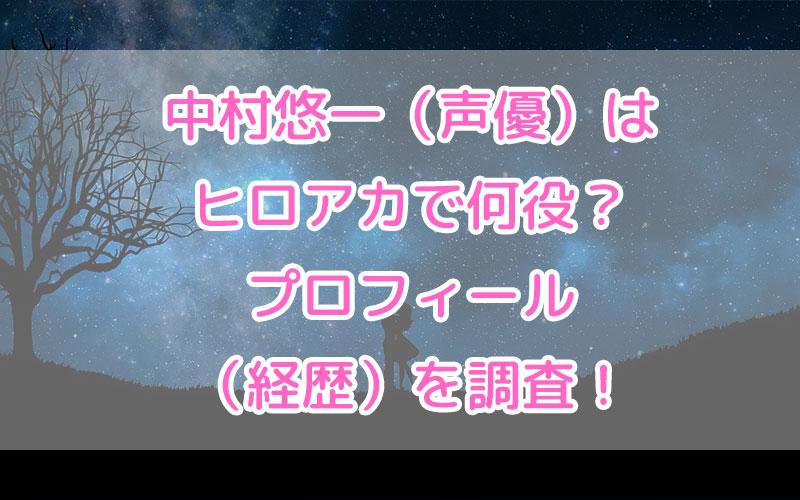 中村悠一(声優)はヒロアカで何役?プロフィール(経歴)を調査!
