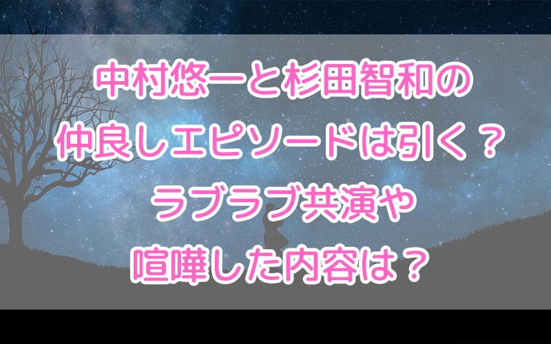 中村悠一と杉田智和の仲良しエピソードは引く?ラブラブ共演や喧嘩した内容は?