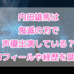 内田雄馬は鬼滅の刃で声優出演している?プロフィールや経歴を調査!